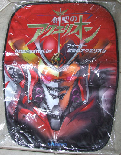 Genesis of Aquarion Chair Cover