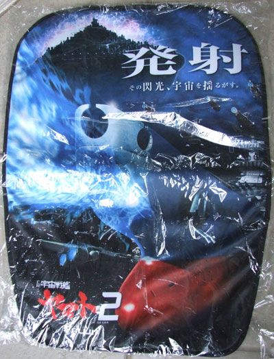 Space Battleship Yamato 2 (Star Blazers) Chair Cover
