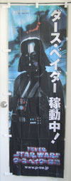 Star Wars Parlor Flag (Pachinko / Pachislo)