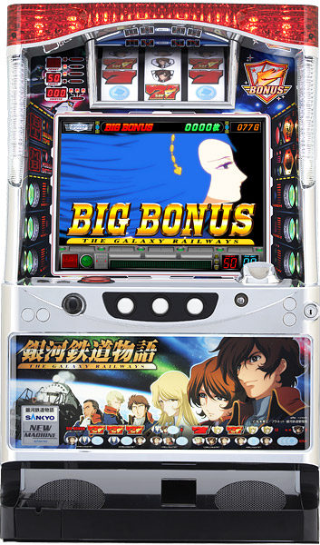 Galaxy Railways (Galaxy Express) Pachislo Skill Stop Slot Machine