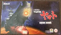 Space Battleship Yamato (Star Blazers) Pachislo Mini Guide Book